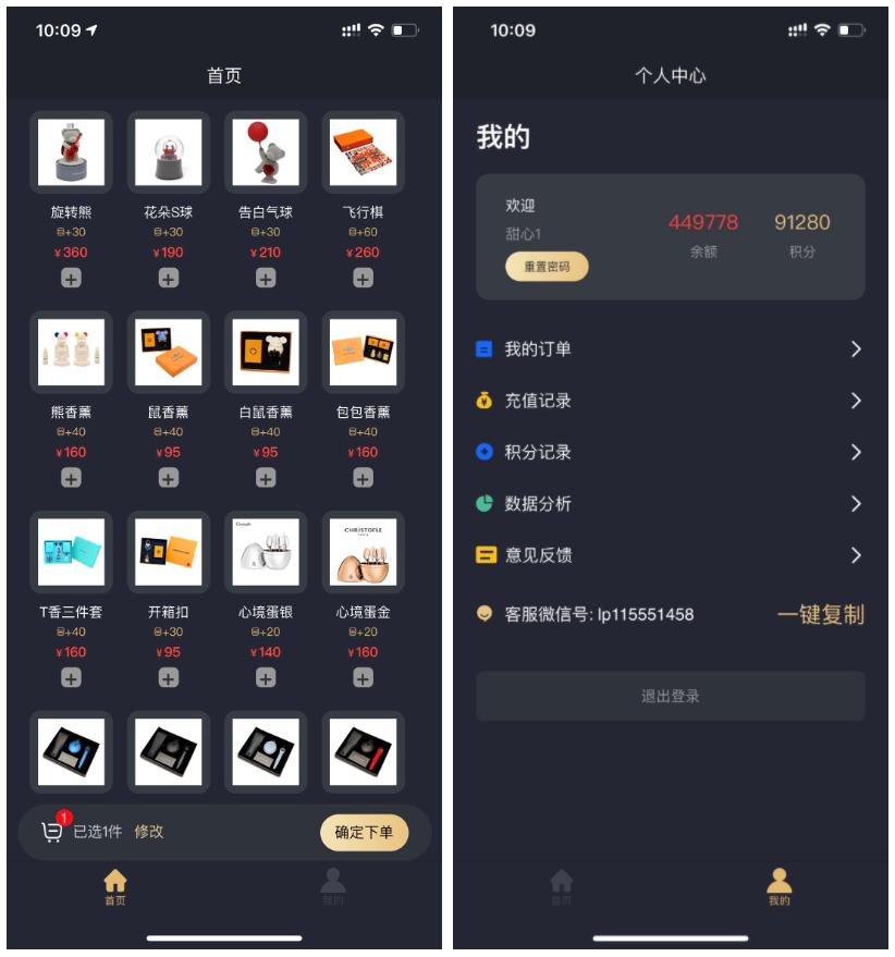 代理類app開發案例