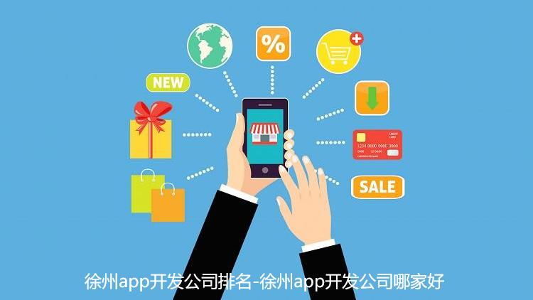 徐州app開發公司排名-徐州app開發公司哪家好
