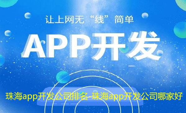 珠海app開發公司排名-珠海app開發公司哪家好