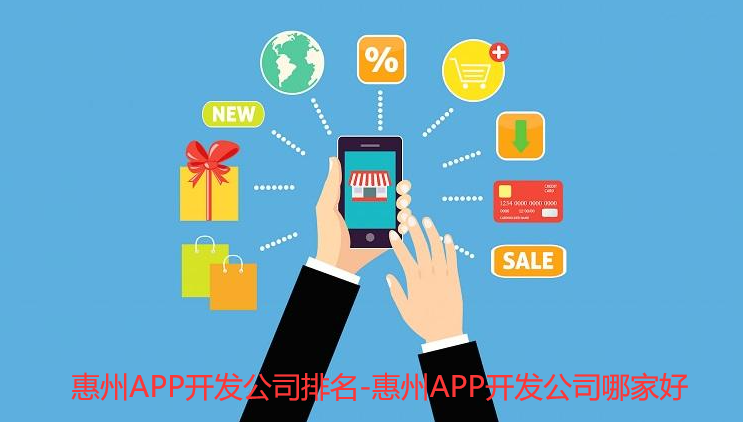 惠州APP開發公司排名-惠州APP開發公司哪家好