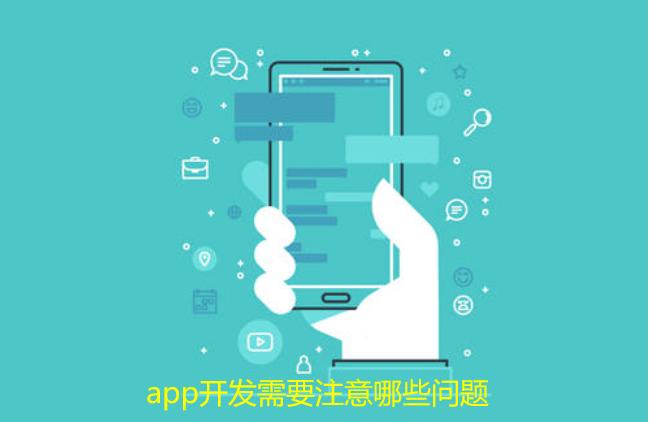 app開發需要注意哪些問題