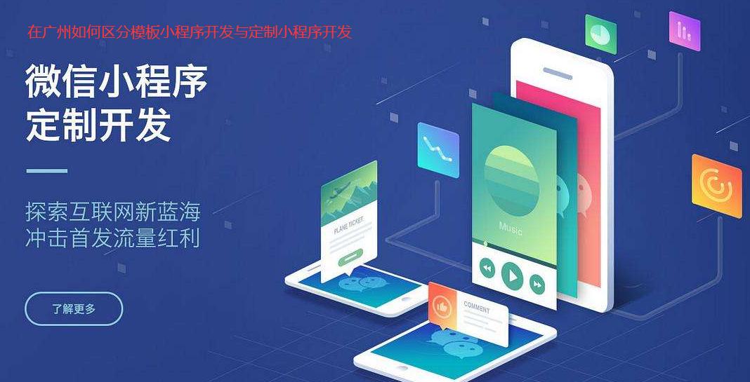 在廣州如何區分模板小程序開發與定制小程序開發