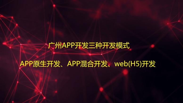 廣州APP開發三種開發模式:APP原生開發、APP混合開發都有哪些優缺點