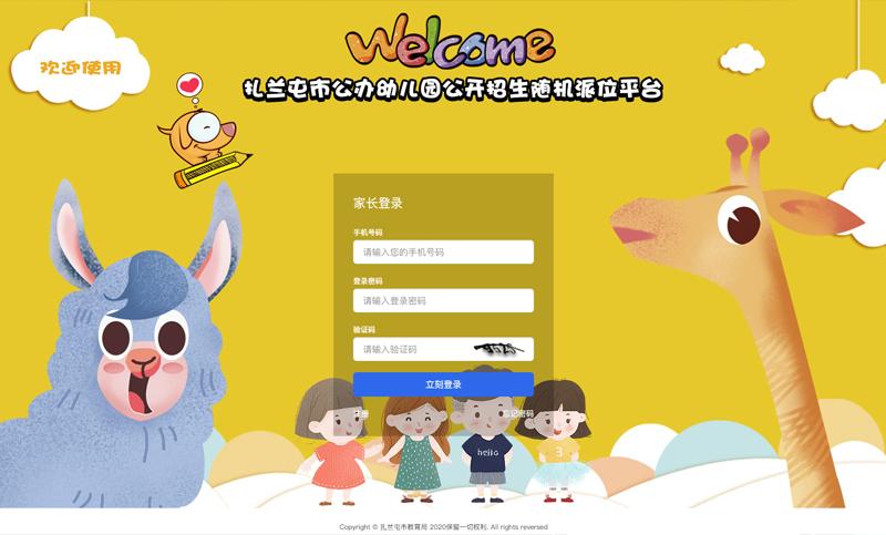 天津幼兒園搖號系統開發成功案例-智能搖號系統開發案例