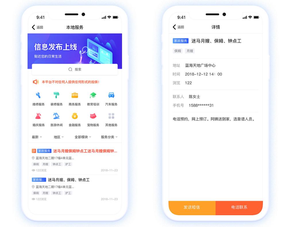 廣州同城服務APP開發適用哪些行業_場景_生態