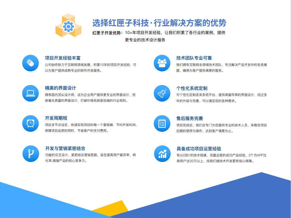 專業的廣州app定制開發公司才是企業的首選