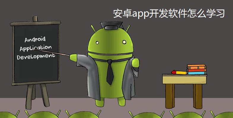 安卓app開發軟件怎么學習