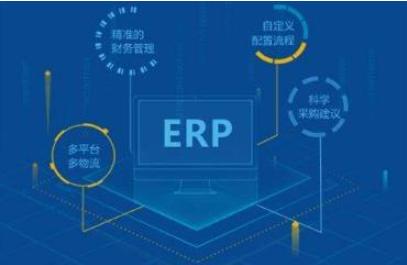 電商EPR系統開發需要選擇哪些公司?