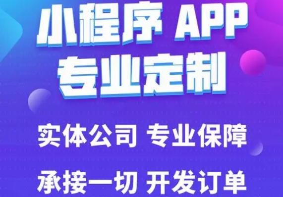 廣州小程序外包一定要先做這些工作