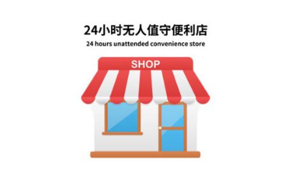 無人超市APP軟件開發優勢與功能方案