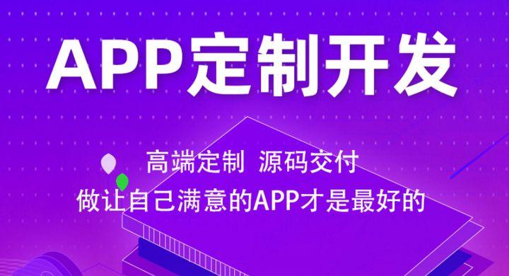 APP軟件開發的價格為什么差別很大